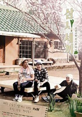 Three Meals a Day: Jeongseon Village 2's Poster