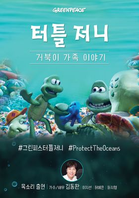 『Turtle Journey (原題)』のポスター