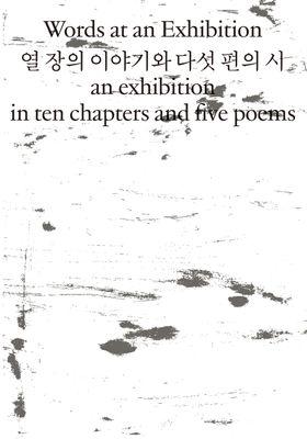 열 장의 이야기와 다섯 편의 시의 포스터