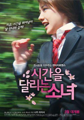 『時をかける少女』のポスター