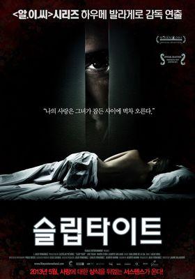 Sleep Tight's Poster