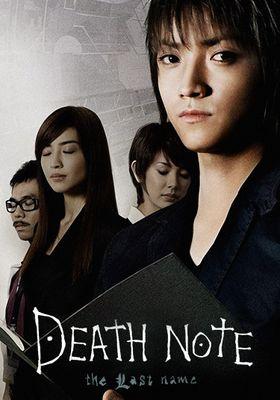『デスノート the Last name』のポスター
