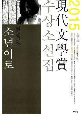 소년이로의 포스터