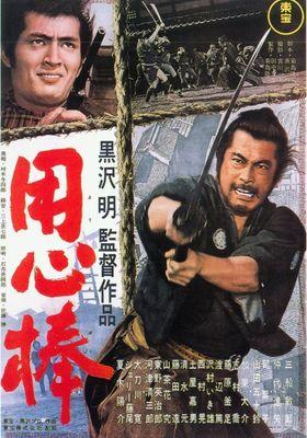Yojimbo's Poster