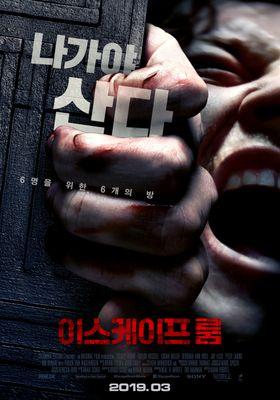 Escape Room's Poster