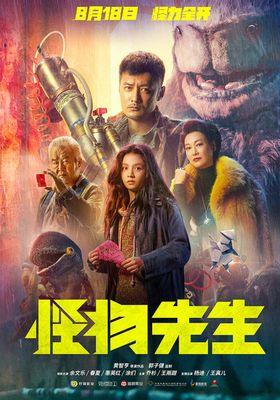 Monster Run's Poster