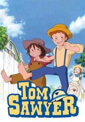 『トム・ソーヤーの冒険』のポスター