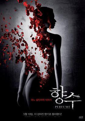 『パフューム ある人殺しの物語』のポスター