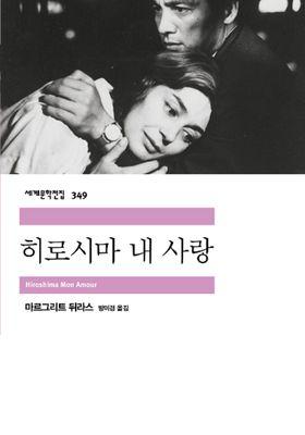 히로시마 내 사랑의 포스터