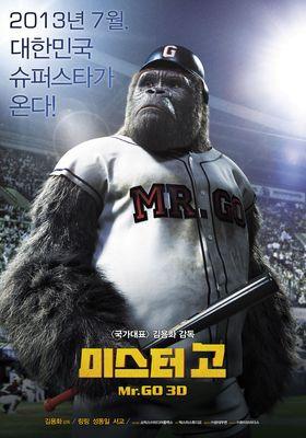 『ミスターGO!』のポスター