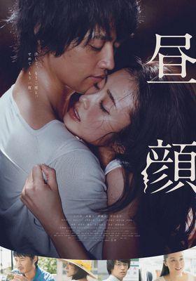 Hirugao's Poster