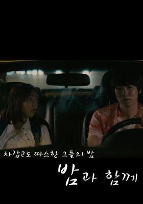 『밤과 함께』のポスター