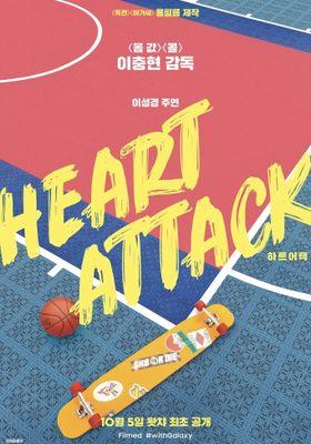 『HEART ATTACK(英題)』のポスター