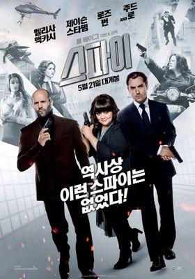 『SPY スパイ』のポスター