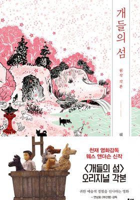 개들의 섬의 포스터