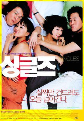 『シングルス』のポスター