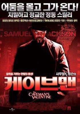 케이브맨의 포스터