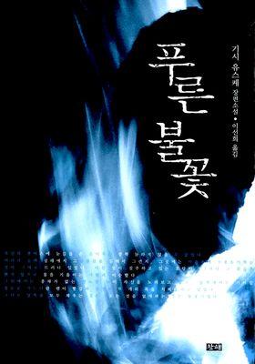 푸른 불꽃의 포스터