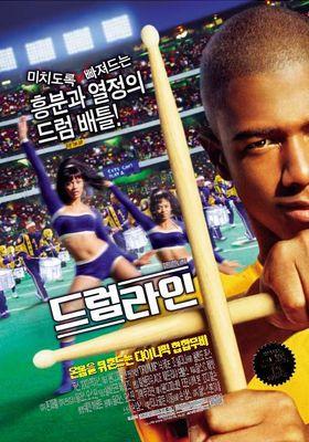 『ドラムライン』のポスター