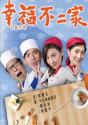 Shia Wa Se 's Poster