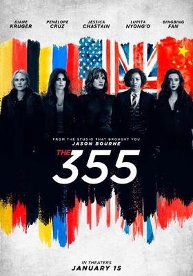 『The 355(原題)』のポスター