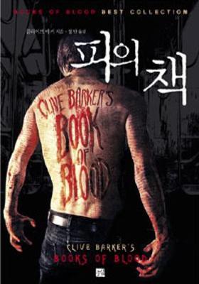 피의 책의 포스터