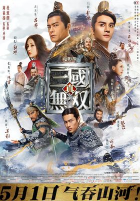 Dynasty Warriors's Poster