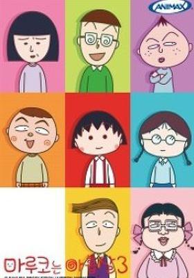 『ちびまる子ちゃん シーズン 3』のポスター