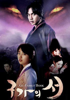 『九家(クガ)の書 ~千年に一度の恋~』のポスター