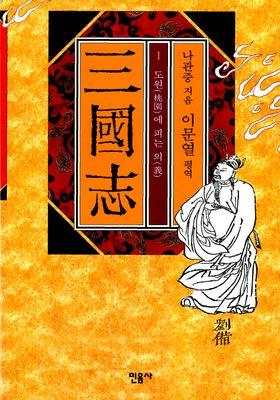 『삼국지』のポスター