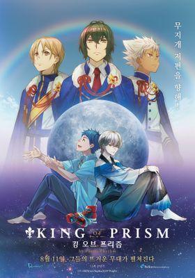 『KING OF PRISM by PrettyRhythm』のポスター