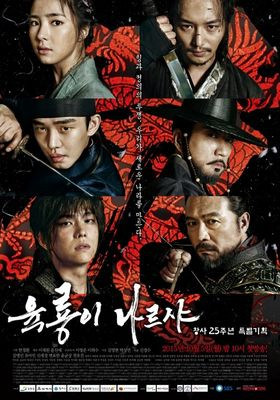 『六龍が飛ぶ』のポスター