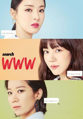 『恋愛ワードを入力してください~Search WWW~』のポスター