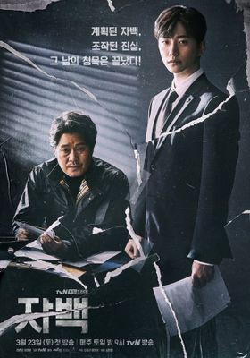 Confession 's Poster