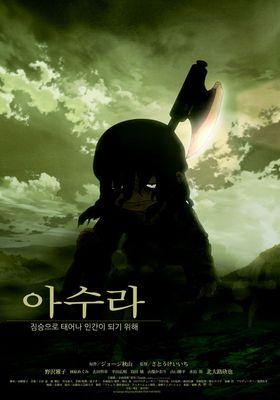 『アシュラ』のポスター
