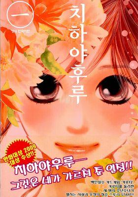 치하야후루의 포스터