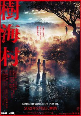 쥬카이무라의 포스터
