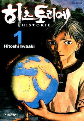 히스토리에 Historie's Poster