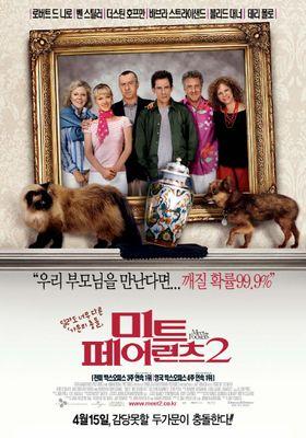 『ミート・ザ・ペアレンツ2』のポスター