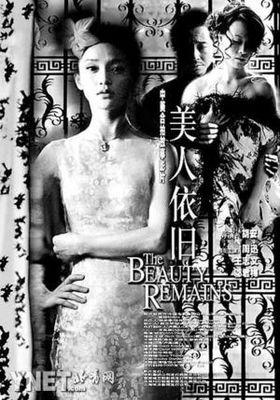 美人依舊: The Beauty Remains's Poster
