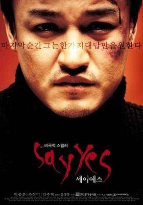 세이 예스의 포스터