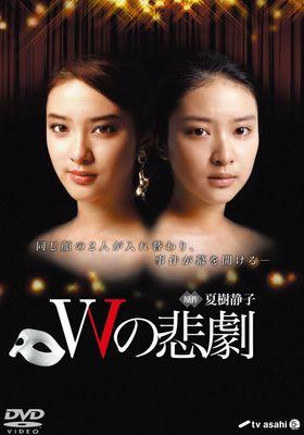 W의 비극 's Poster