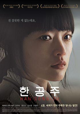 『ハン・ゴンジュ 17歳の涙』のポスター