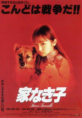 家なき子(1994)'s Poster