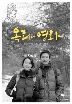 『教授とわたし、そして映画』のポスター