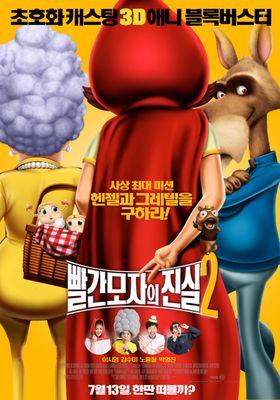 『リトル・レッド2 ~ヘンゼルとグレーテル誘拐事件!?~』のポスター