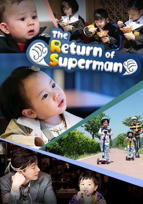 『スターパパ奮闘記!スーパーマンが帰ってきた』のポスター