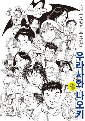 우라사와 나오키 오피셜 가이드북의 포스터