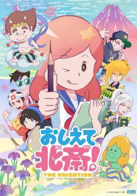 『おしえて北斎!‐THE ANIMATION-』のポスター
