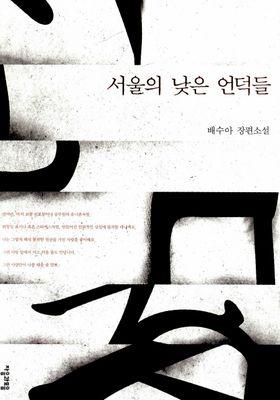 서울의 낮은 언덕들의 포스터